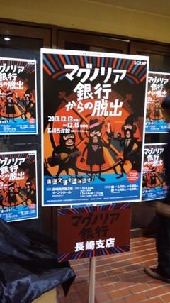 リアル脱出ゲーム「マグノリア銀行からの脱出」長崎公演
