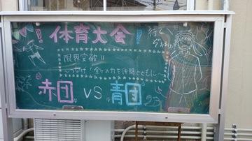運動会(中学校)