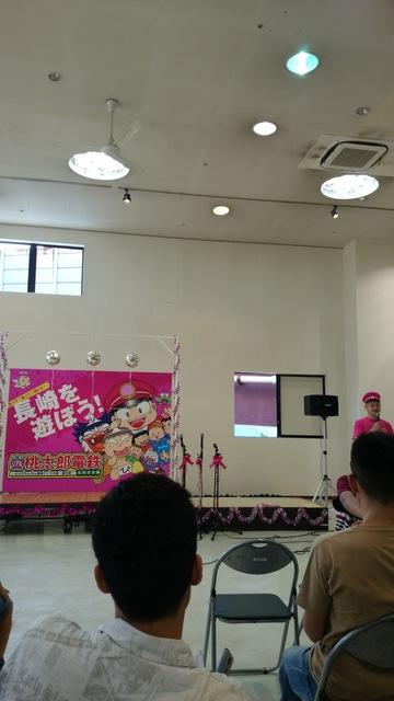 リアル桃太郎電鉄~長崎編・夏の陣